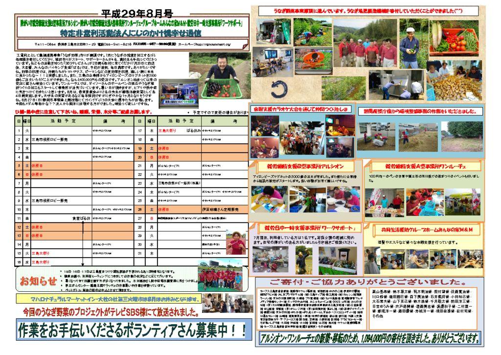 幸せ通信_平成29年08月号のサムネイル