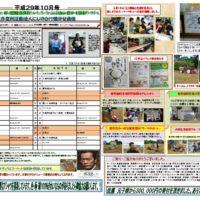 にじのかけ橋通信 平成29年10月号のサムネイル