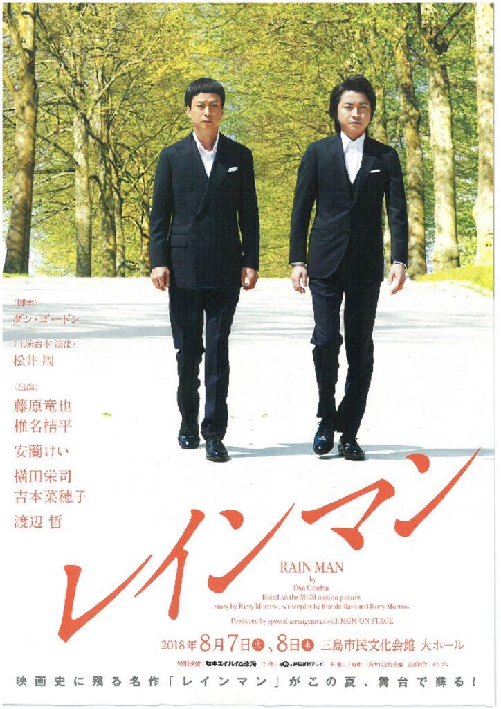 レインマン上演会(三島)のサムネイル
