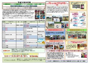特定非営利活動法人にじのかけ橋通信 平成30年8月号 のサムネイル
