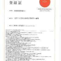 SKM_C36818072319300のサムネイル