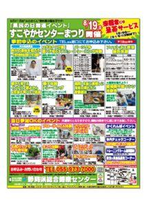 180728mt静岡県総合健康センター6_3出(完)のサムネイル