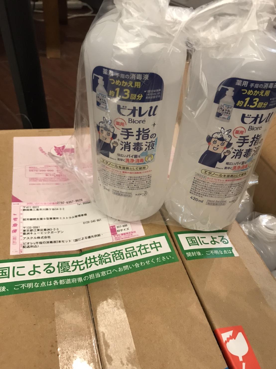 アスクル アルコール 消毒 液